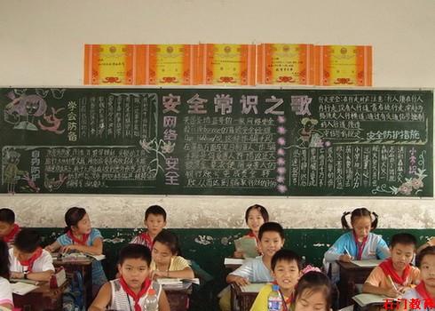 二完小开展安全教育黑板报评比活动