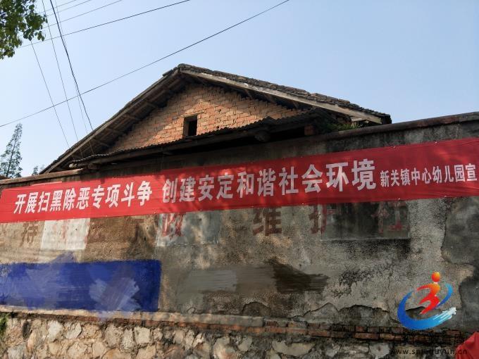 幼儿园围墙外侧悬挂横幅